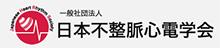 日本不整脈心電学会